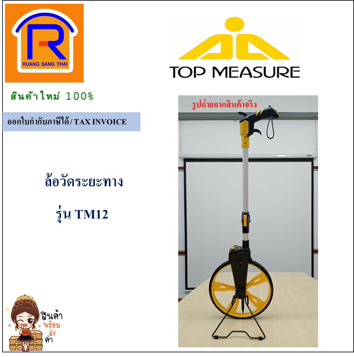Top Measure TM12